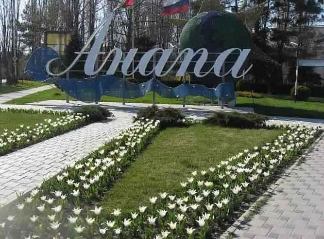 Anapa-2016