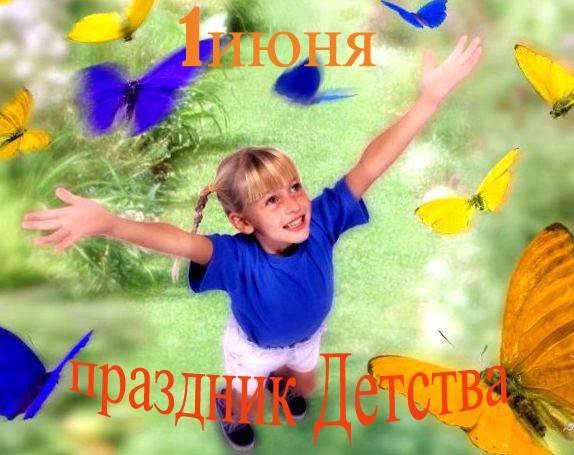 дети и лето копия
