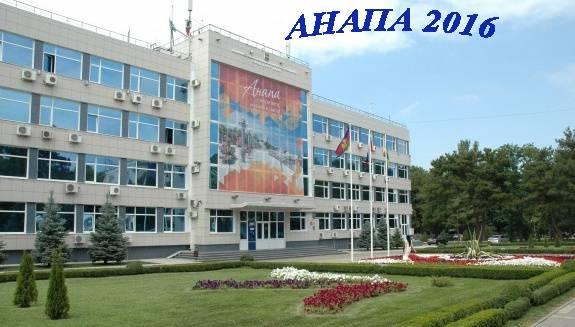 anapa 2016
