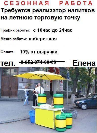 rabota-v-anape