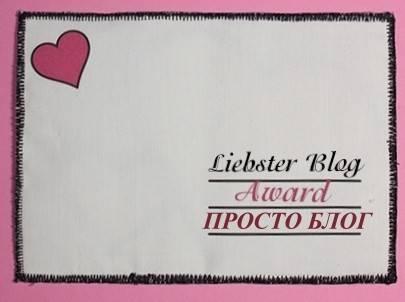 просто блог награда