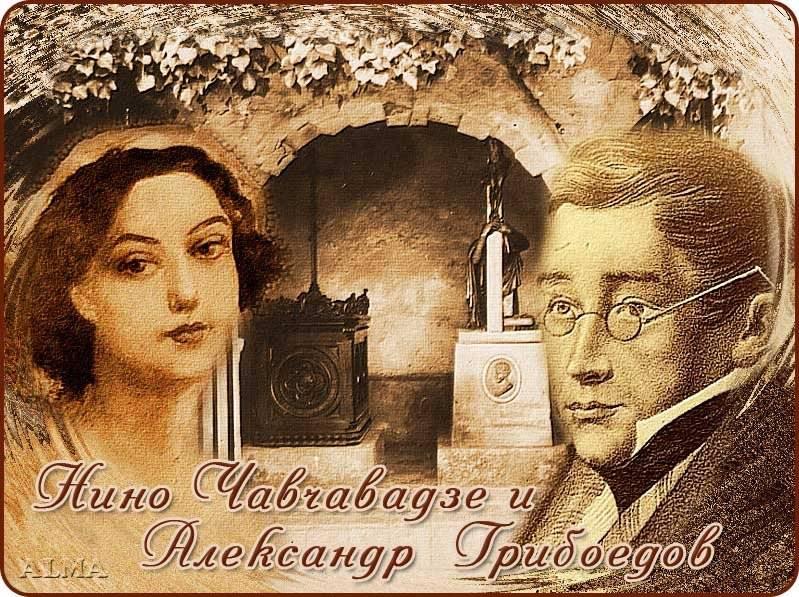 Gribordov-i- ego-supruga