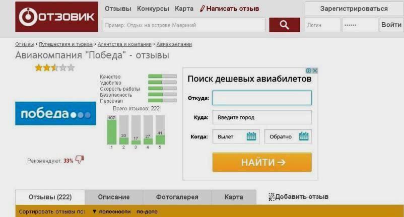Otzyv-o-Pobede