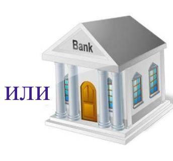 деньги в банк