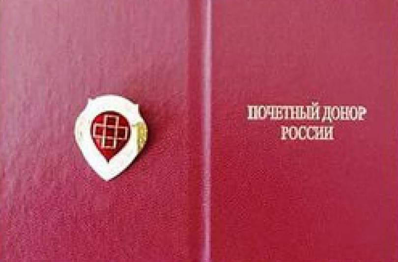 почётный донор России