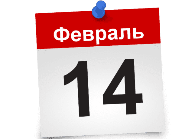 14февраля