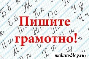 пиши грамотно