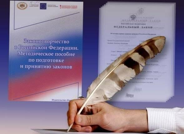 zakony v Rossii_1359664072