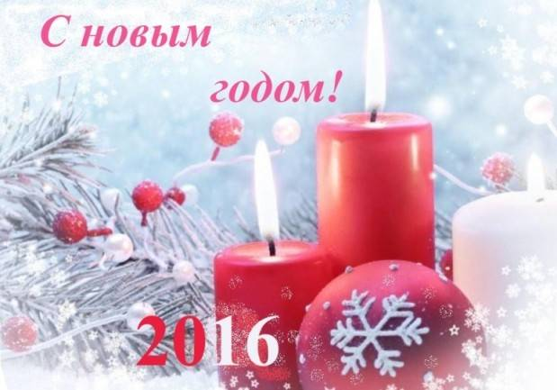 noviy-god-2016