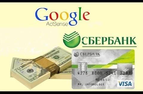 vyvod-sredst-v-sberbank