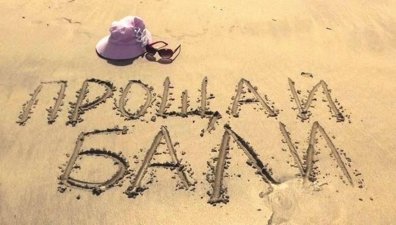 прощай Бали