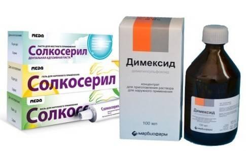 солкосерил и димексид от морщин