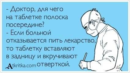 анекдот про таблетку