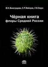 чёрная книга растений средней России
