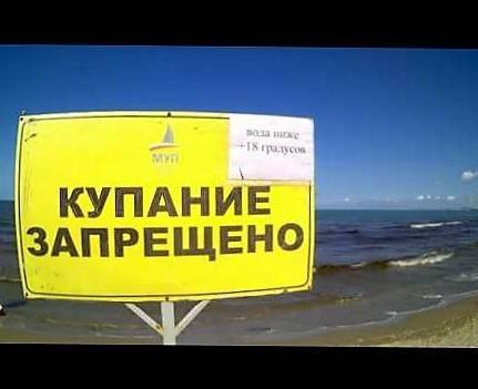 Капризы Чёрного моря