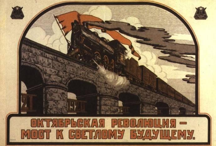 Итоги Октябрьской революции