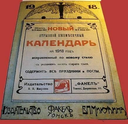 календарь 1918