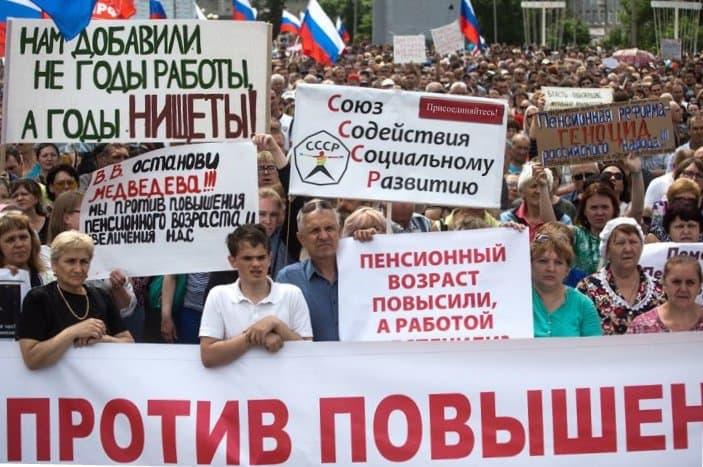 Пенсионная реформа-2018 протест