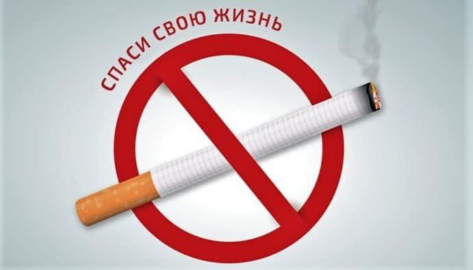 бросил курить