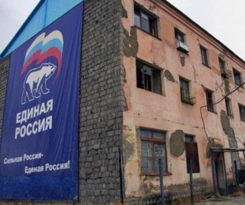 обратная сторона России
