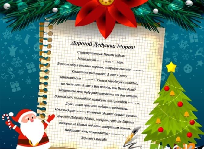 Как и куда писать письмо Деду Морозу