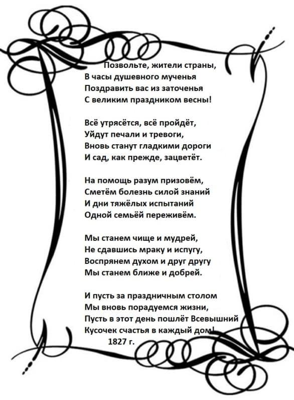 стихи о карантине