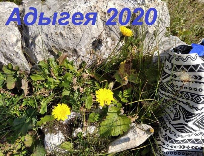 Адыгея-2020 (продолжение маршрута)